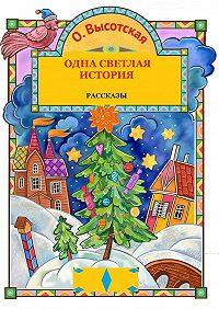Ольга Высотская -Одна светлая история