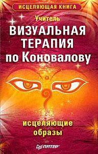 Учитель -Визуальная терапия по Коновалову. Исцеляющие образы