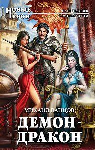 Михаил Ланцов -Демон-дракон