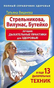 Татьяна Вишнева -Стрельникова, Вилунас, Бутейко. Лучшие дыхательные практики для здоровья