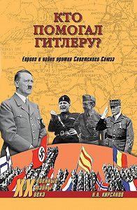 Николай Кирсанов -Кто помогал Гитлеру? Европа в войне против Советского Союза