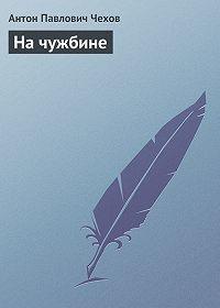 Антон Чехов -На чужбине