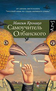 Максим Кронгауз -Самоучитель Олбанского