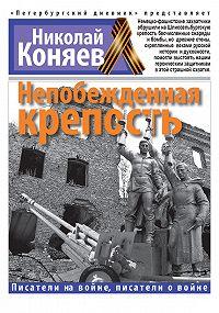 Николай Коняев - Непобежденная крепость