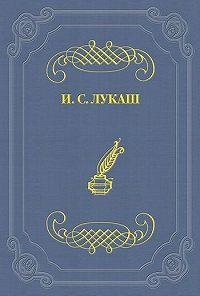 Иван Лукаш -Россия – равновесие мира