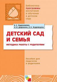 Е. С. Евдокимова -Детский сад и семья. Методика работы с родителями. Пособие для педагогов и родителей