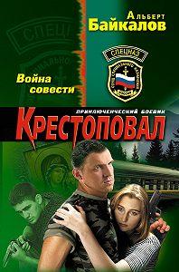 Альберт Байкалов - Крестоповал. Война совести