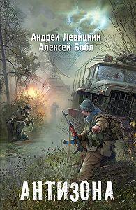 Андрей Левицкий, Алексей Бобл - Антизона