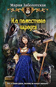 Мария Заболотская -И.о. поместного чародея