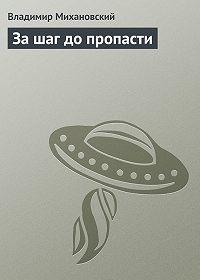 Владимир Михановский - За шаг до пропасти