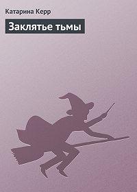Катарина Керр -Заклятье тьмы