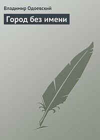 Владимир Одоевский -Город без имени