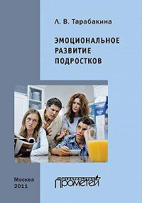 Людмила Тарабакина -Эмоциональное развитие подростков