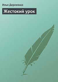 Илья Деревянко - Жестокий урок