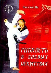 Чой Сунг Мо -Гибкость в боевых искусствах