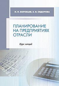 Елена Сидорова -Планирование на предприятиях отрасли. Курс лекций