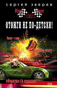 Сергей Зверев -Отожги не по-детски!
