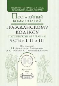 Коллектив Авторов -Постатейный комментарий к гражданскому кодексу Российской Федерации ч. 1,2,3