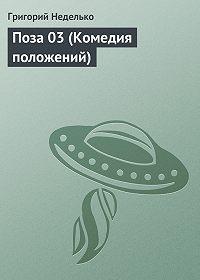 Григорий Неделько -Поза 03 (Комедия положений)