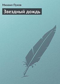 Михаил Пухов -Звездный дождь