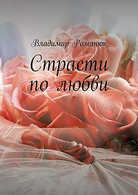 Владимир Романюк -Страсти полюбви