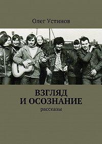 Олег Устинов -Взгляд иосознание