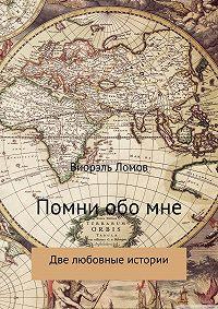 Виорэль Ломов -Помни обо мне. Две любовные истории