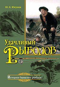 Юрий Юсупов -Удачливый рыболов
