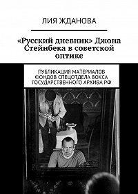Лия Жданова -«Русский дневник» Джона Стейнбека всоветской оптике