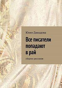 Юлия Давыдова -Все писатели попадают врай. Сборник рассказов