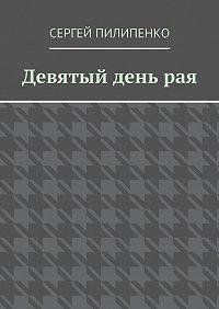 Сергей Пилипенко - Девятый деньрая