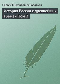 Сергей Соловьев -История России с древнейших времен. Том 3