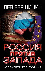 Лев Вершинин -Россия против Запада. 1000-летняя война