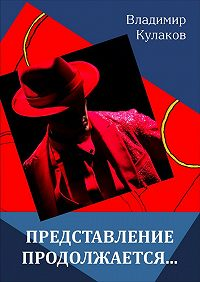 Владимир Кулаков -Представление продолжается…
