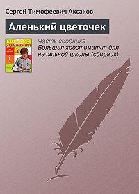 Сергей Аксаков -Аленький цветочек