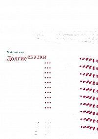 Модест Осипов -Долгие сказки