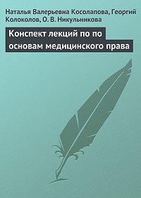О. Никульникова -Конспект лекций по основам медицинского права