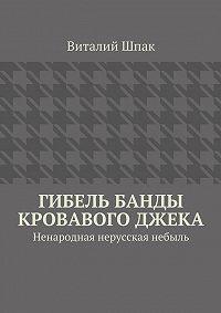 Виталий Шпак -Гибель банды Кровавого Джека