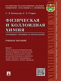 Светлана Старых -Физическая и коллоидная химия. Основные термины и определения. Учебное пособие