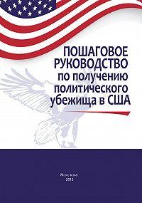 Алексей Челищев - Пошаговое руководство по получению политического убежища в США