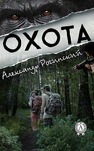 Александр Рогинский -Охота