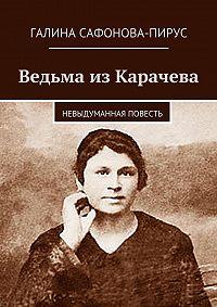 Галина Сафонова-Пирус - Ведьма изКарачева