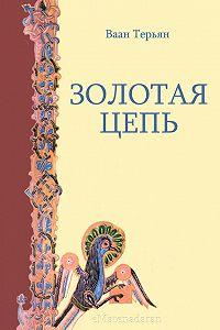 Ваан Терьян -Золотая Цепь
