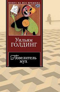 Уильям Голдинг -Шпиль