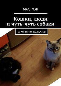 MACTX3B -Кошки, люди ичуть-чуть собаки. 55коротких рассказов