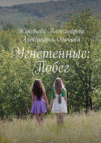 Александрия Одинцова -Угнетенные: Побег
