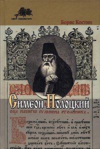 Борис Акимович Костин -Симеон Полоцкий