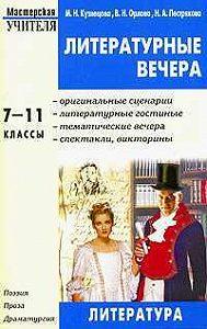 Марина Кузнецова -Литературные вечера. 7-11 классы