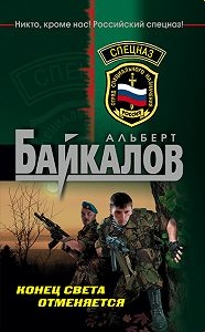 Альберт Байкалов - Конец света отменяется