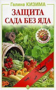 Галина Кизима -Защита сада без яда
